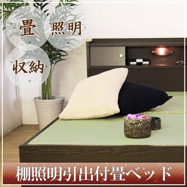 画像1: 日本製棚照明引出付畳ベッドA151