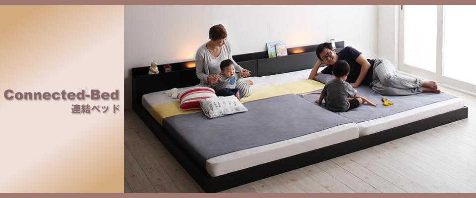 連結ベッドイメージ