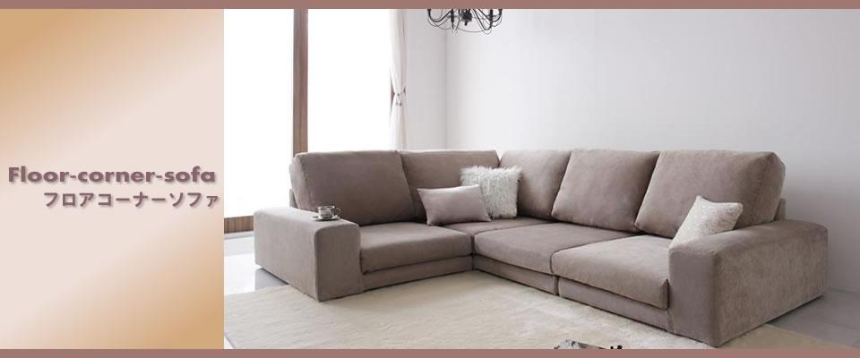 フロアコーナーソファの激安通販:イメージ