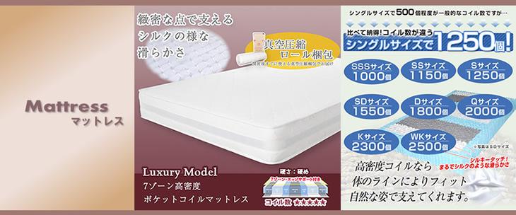 ベッドマットレスの激安通販:イメージ