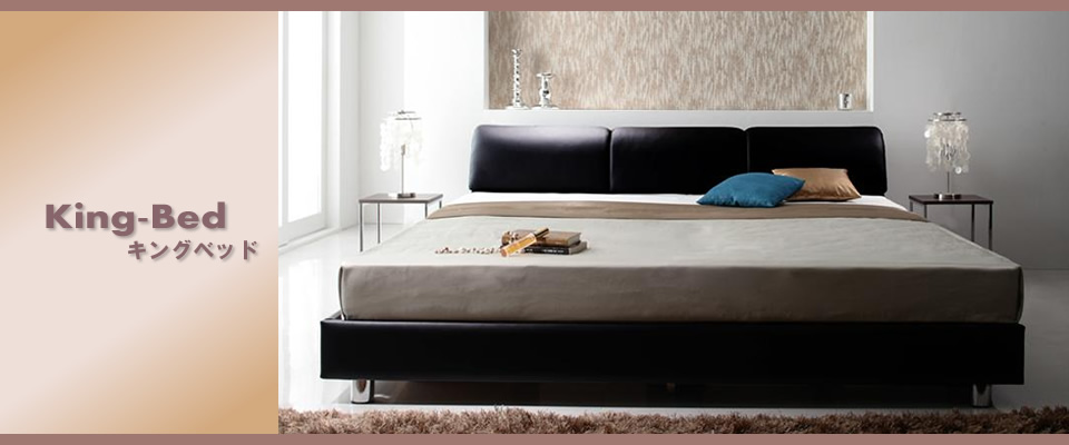 キングサイズベッドの激安通販:イメージ