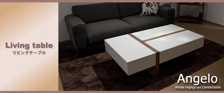 リビングテーブルの激安通販:イメージ