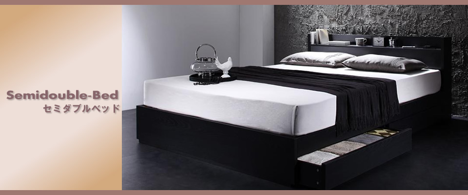 セミダブルサイズベッドの激安通販:イメージ