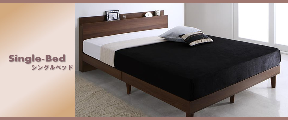 シングルサイズベッドの激安通販:イメージ