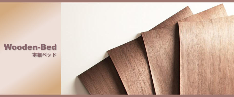 木製ベッドフレームイメージ