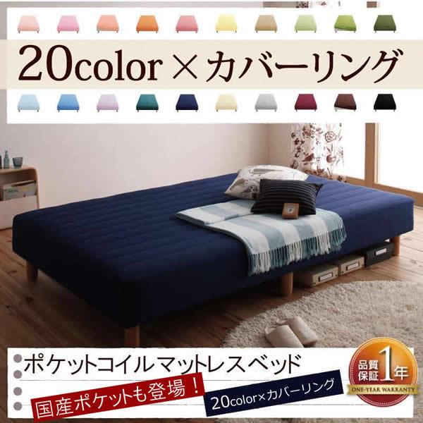 20色カバーリングポケットコイルマットレスベッド