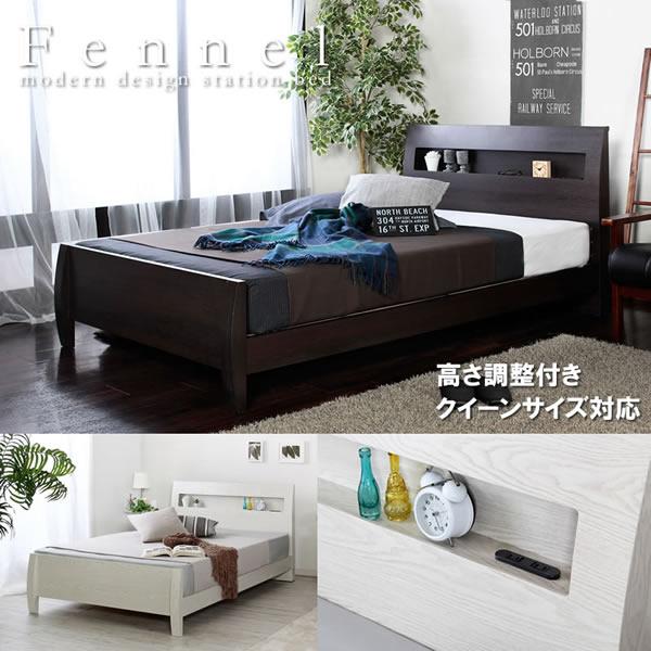 高さ調整対応Rモダンデザインベッド【Fennel】フェンネル:日本製ヒノキすのこ対応