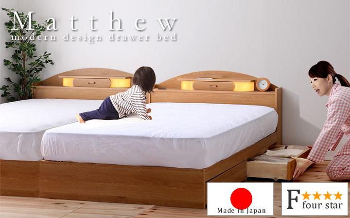 日本製・引き出し深さが選べる収納ベッド【Matthew】マシュー