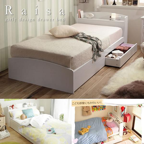敷布団対応ガーリーデザイン収納ベッド【raisa】ライサ