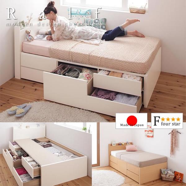 ショート丈チェストベッド【Refes】リフェス 日本製大容量収納ベッド