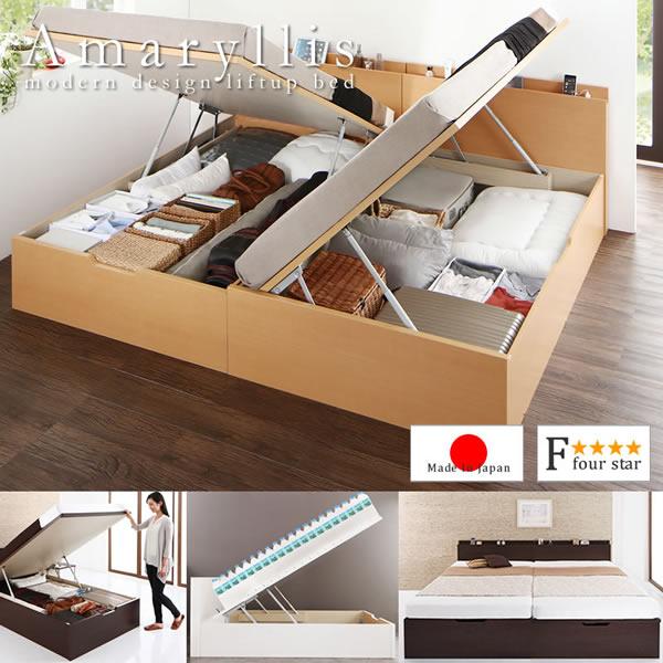 日本製:低ホルムアルデヒド:ガス圧式収納ベッド【Amaryllis】アマリリス