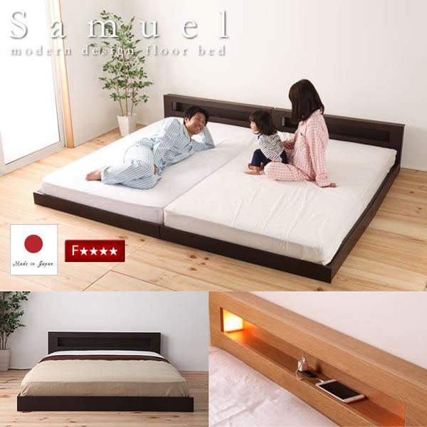 日本製・フロアタイプ連結ベッド【Samuel】サミュエル
