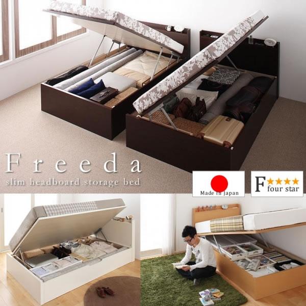 日本製跳ね上げ式収納ベッド・スリム棚タイプ【Freeda】フリーダ