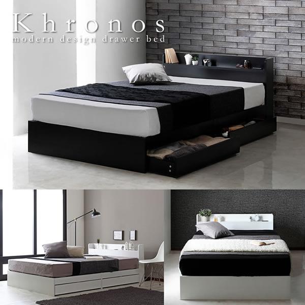 シンプルモダン収納ベッド【Khronos】クロノス