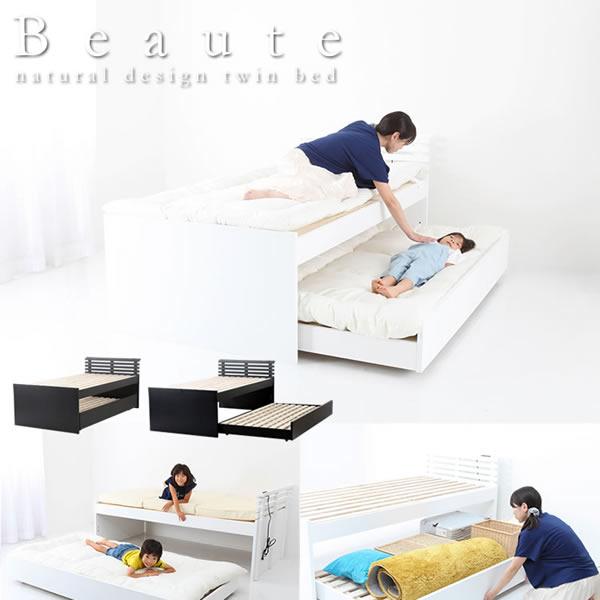 収納スペースとしても使える親子2段ベッド【Beaute】ボーテ