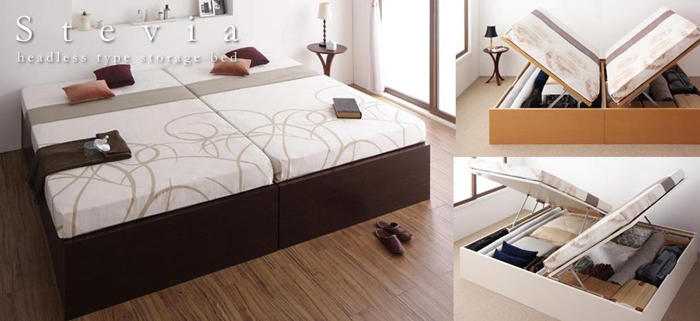 ヘッドレス仕様ガス圧式収納ベッド