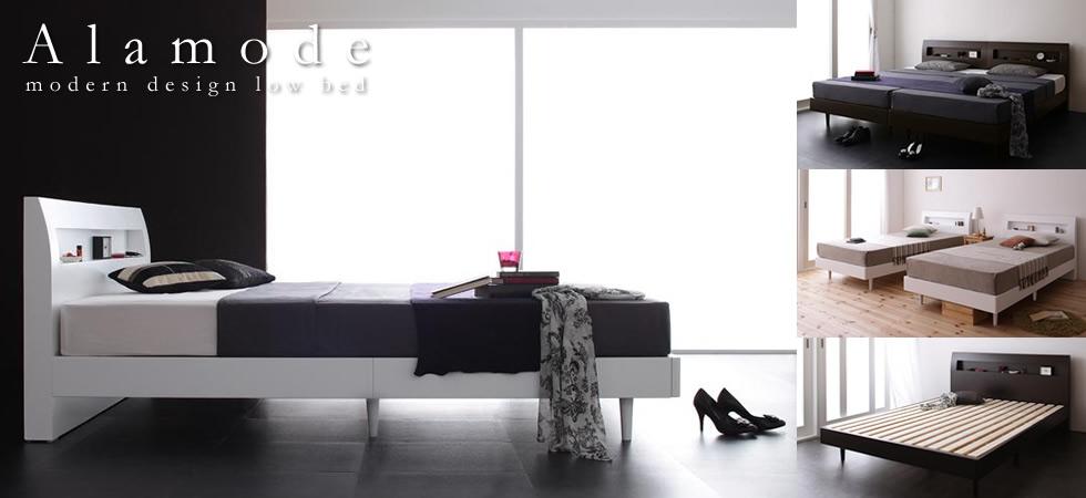 おしゃれベッド:アラモード
