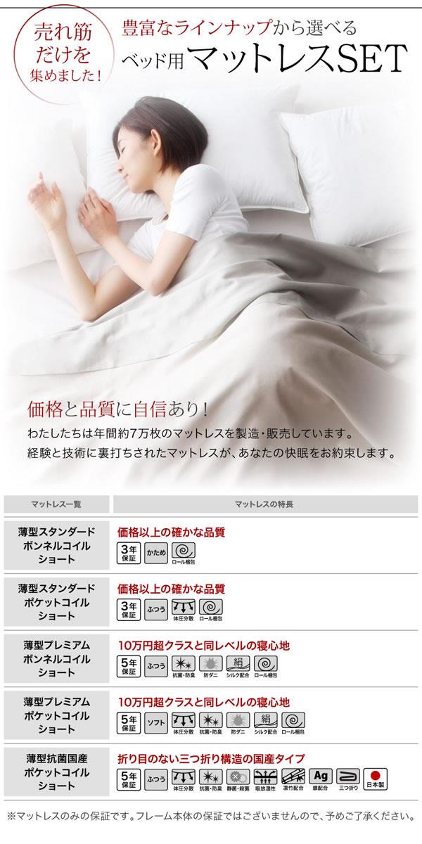 ショート丈ベッドマットレスの特徴