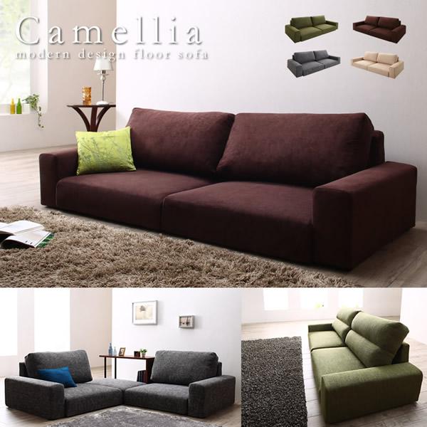 セミオーダー感覚ファブリック仕様フロアソファ【Camellia】カメリア