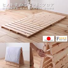 すのこベッド例4