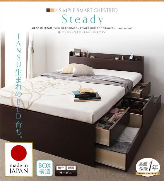 組立設置付きベッド人気No1チェストベッド【Steady】ステディ