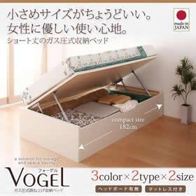 ヘッドレスも選べる ショート丈ガス圧式跳ね上げ収納ベッド【Vogel】フォーゲル