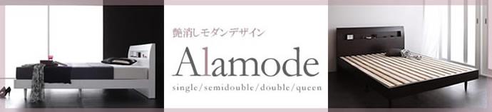 すっきりシンプルモダンデザインすのこベッド【Alamode】アラモード