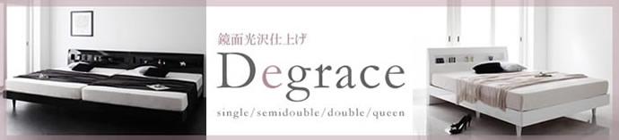 鏡面光沢仕様ベッド【Degrace】ディ・グレース
