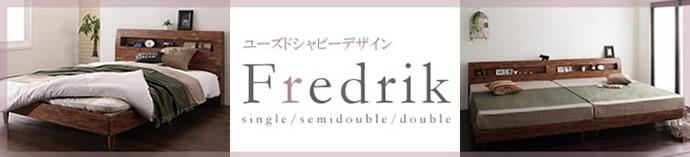 ヴィンテージデザインすのこベッド【Fredrik】フレドリック