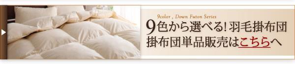 9color&選べるタイプ 羽毛布団8点セット 激安通販