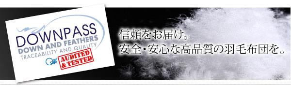 【DOWNPASS認証】フランス産ホワイトダックダウンエクセルゴールドラベル羽毛布団8点セット プレミアム敷き布団タイプの激安通販