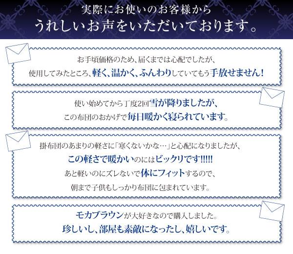 日本製防カビ消臭 エクセルゴールドラベル 羽毛掛布団 【Celicia】セリシアの激安通販