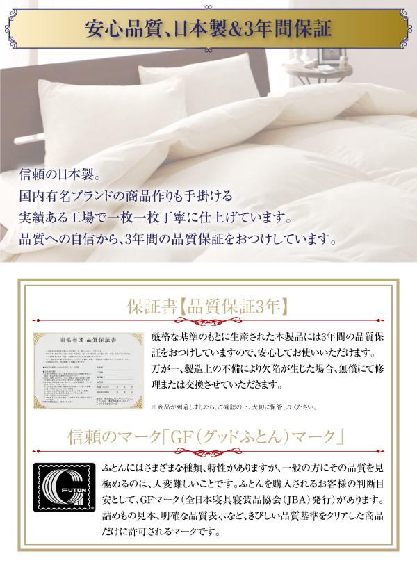 日本製防カビ消臭 エクセルゴールドラベルボリュームタイプ 羽毛布団8点セット 【Celicia】セリシアの激安通販