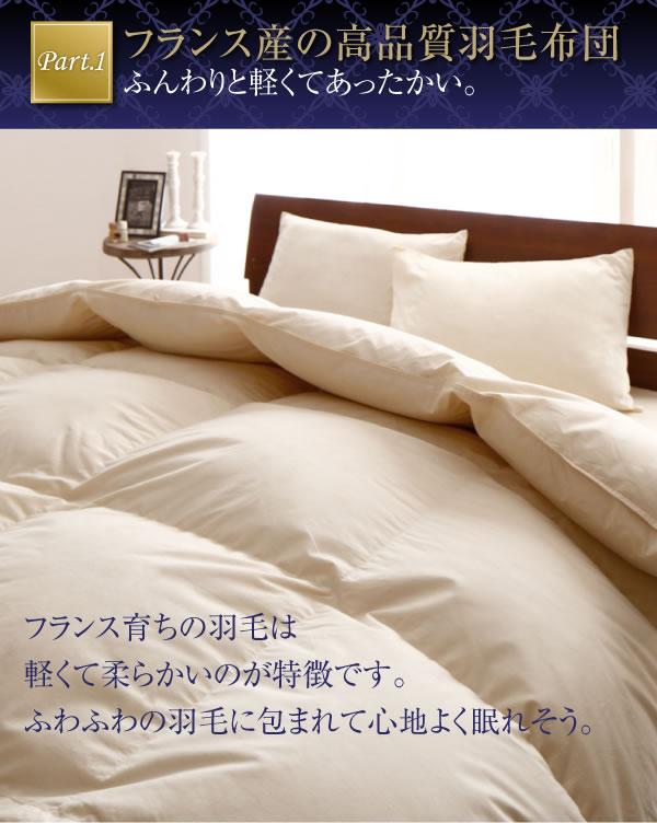 日本製防カビ消臭 エクセルゴールドラベル 羽毛布団8点セット 【Celicia】セリシアの激安通販