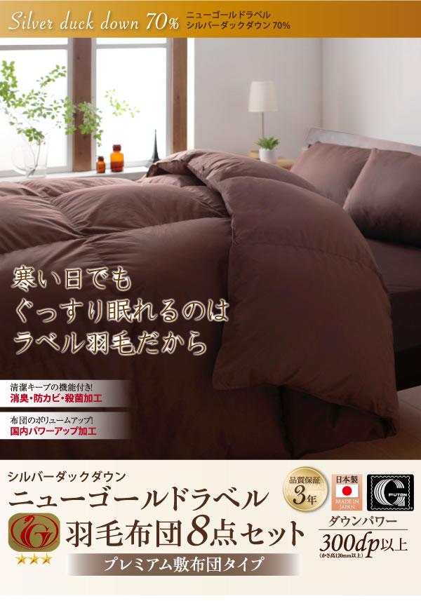 日本製ダックダウンニューゴールドラベル羽毛布団8点セット プレミアム敷布団タイプ【Alice】アリーチェの激安通販