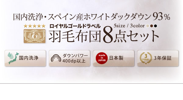 【国内洗浄羽毛】スペイン産ホワイトダックダウン93%ロイヤルゴールドラベル 羽毛布団8点セット ベッドタイプ/和タイプの激安通販