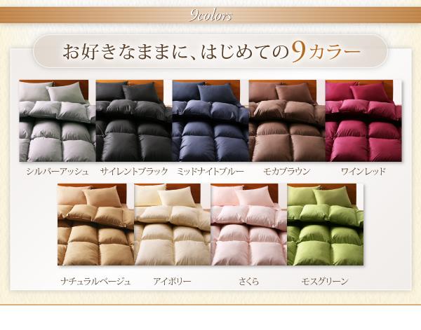 9色から選べる!Thinsulate:シンサレート入り布団8点セットの激安通販