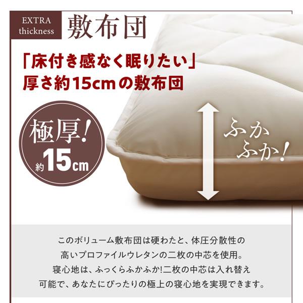 ボリューム布団6点セット【FLOOR】フロア レギュラータイプの激安通販