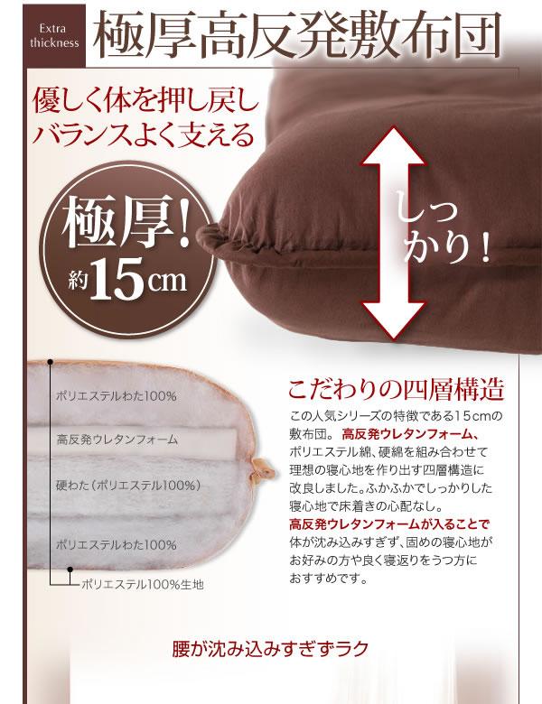 ボリューム布団6点セット【FLOOR】フロア 高反発タイプの激安通販