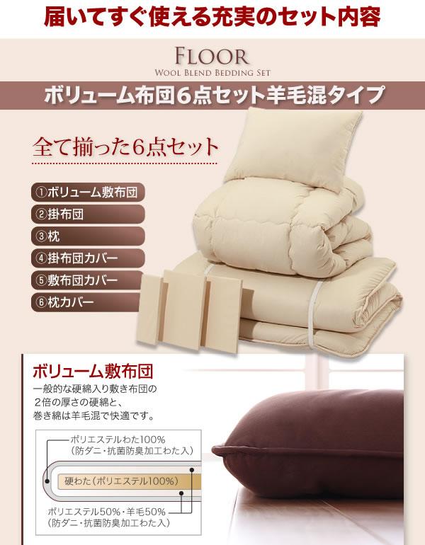 ボリューム布団6点セット【FLOOR】フロア 羊毛混タイプの激安通販