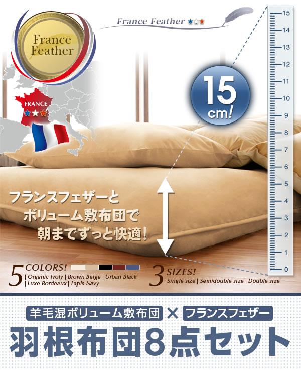羊毛混ボリューム敷布団×フランス産フェザー羽根布団8点セット 激安通販
