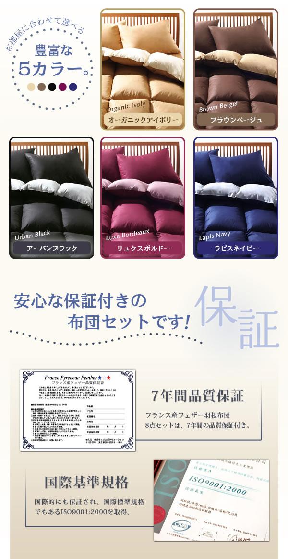 フランス産フェザー100%羽根布団8点セット 和タイプ 激安通販