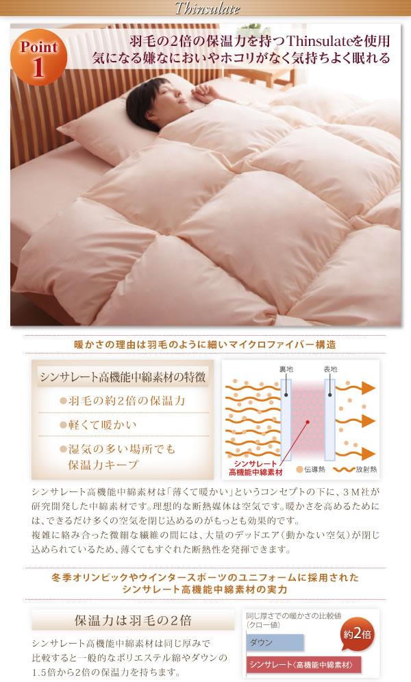 洗える抗菌防臭シンサレート入り布団8点セットの激安通販