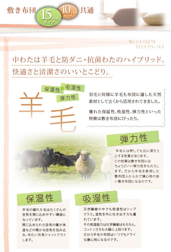 羊毛混ボリューム敷布団×羽根布団8点セット 激安通販