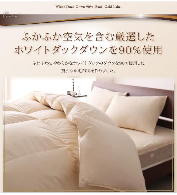 エクセルゴールドラベル ホワイトダックダウン90%羽毛掛布団 【Conrad】コンラッドの激安通販