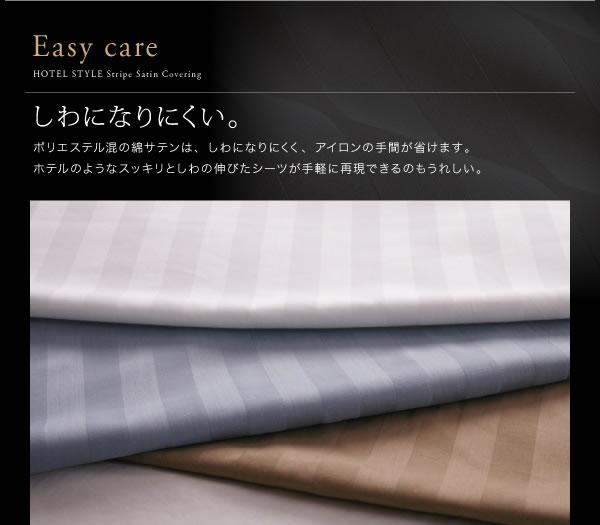ホテルスタイルカバーリングセットを通販で激安販売