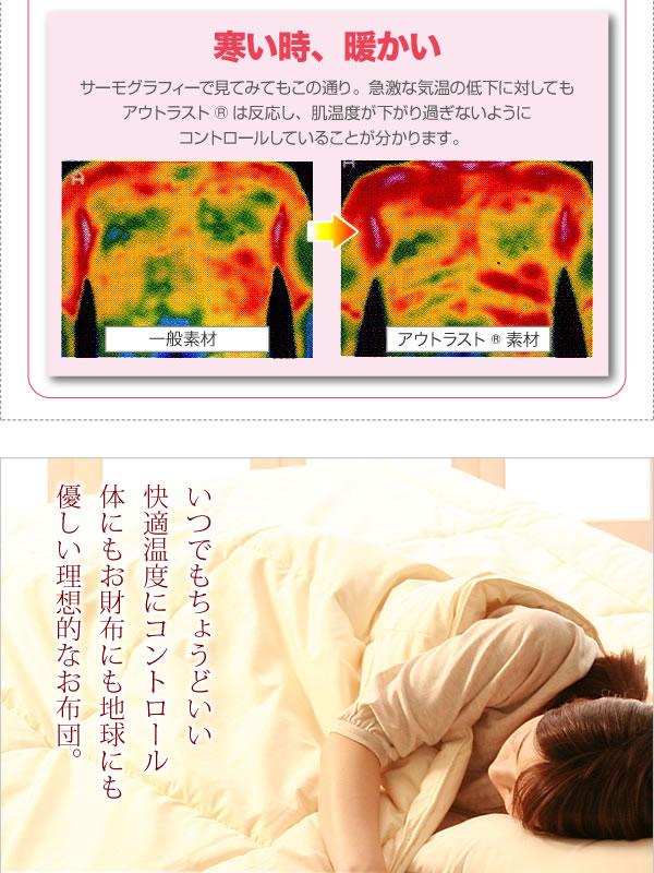 温度調整素材アウトラスト(R)シリーズ【IDEAL】アイディール イメージ6