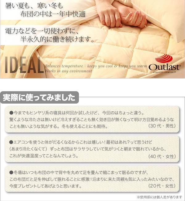 温度調整素材アウトラスト(R)シリーズ【IDEAL】アイディール イメージ7