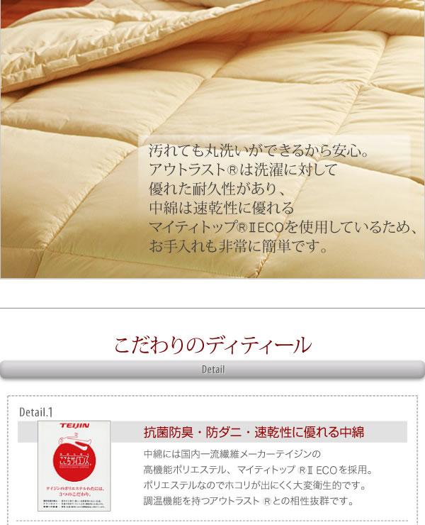 温度調整素材アウトラスト(R)シリーズ【IDEAL】アイディール イメージ10