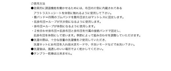温度調整素材アウトラスト(R)シリーズ【IDEAL】アイディール イメージ18